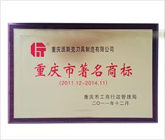 派斯克刀具荣誉-重庆市著名商标