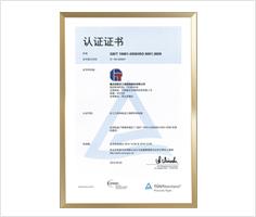 派斯克刀具荣誉ISO9001认证证书