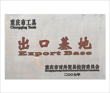 派斯克刀具荣誉重庆市出口基地